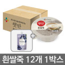 햇반 흰쌀죽 270G 12개 1박스 + 워터젤리포도 증정