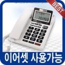 3.5파이 이어셋 가능 발신자표시 전화기DT-3360E-흰색