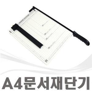 작두기 문서재단기 A4 페이퍼컷팅기 종이세단