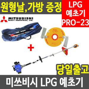 미쓰비시 LPG예초기 TL-231FG 가방포함/견착식/배부식
