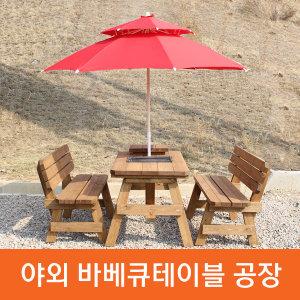 바베큐 야외 테이블 야외용 원목 탁자 세트 정원 파라