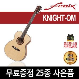 (현대Hmall)영창 통기타 Fenix KNIGHT-OM 어쿠스틱기타