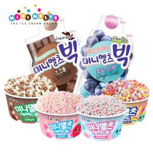 (현대Hmall)(2세트구매사은품)미니멜츠 구슬아이스크림 16+1