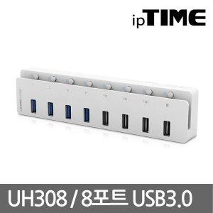 EFM ipTIME 8포트 USB3.0 허브(UH308) 충전 포트有