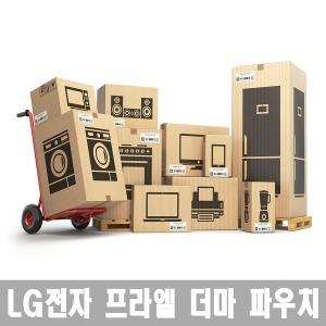 가전월드/LG프라엘 더마LED 마스크전용 여행용파우치