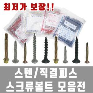 스텐/직결피스/석고피스/방부목피스/스크류볼트