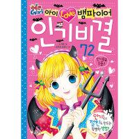 예쁜 Girl 아이 러브 뱀파이어 인기비결 72 개정판   글송이   노지영  인기도