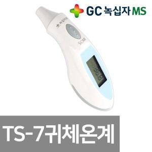 녹십자 TS-7 귀체온계 노필터 체온측정기+사은품2종
