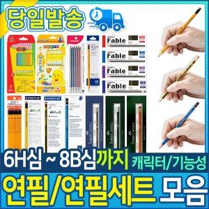 연필/4B/HB/B/캐릭터연필/연필세트/어린이연필/4B연필