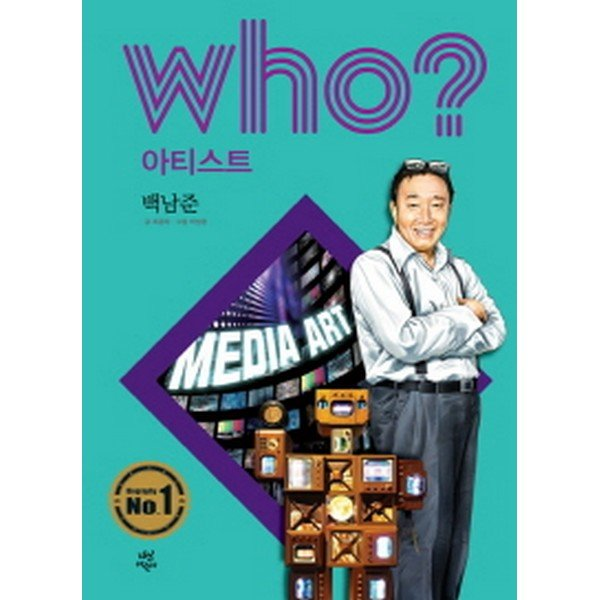 후 Who  아티스트 백남준(양장)-who  아티스트 시리즈26