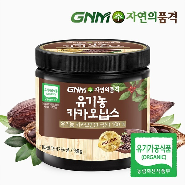유기농 카카오닙스 250g 1통 페루수확 카카오빈100%