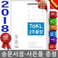 에듀윌 2018 7월판 토클 ToKL 2주끝장 국어능력인증시험 NO:9700 1.8