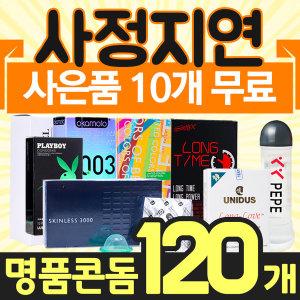 콘돔120개/초박/기능성/사정지연/오르가즘/성인용품