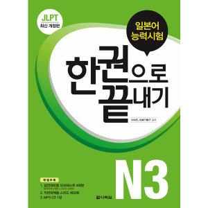 JLPT(일본어능력시험) 한권으로 끝내기 N3 개정판   다락원   이치우  기타지마