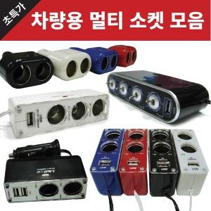 차량용 시거잭 USB 스마트폰 충전기 멀티소켓/스위치