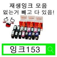 HP 프린터 재생 잉크 전기종 모음 리필 21 61 63 678