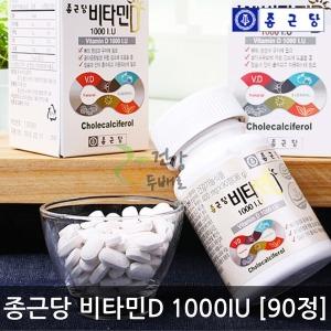 종근당 비타민D 1000IU 400mg x 90정 /써니디/드롭스