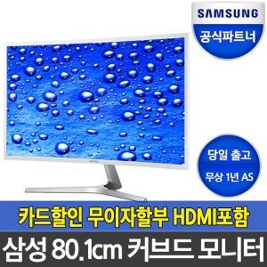 특가~삼성正品 C32F397 80.1cm 커브드 LED 모니터