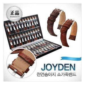 기타  조이덴 (JOYDEN) 천연송아지 소가죽밴드(19mm~20mm)