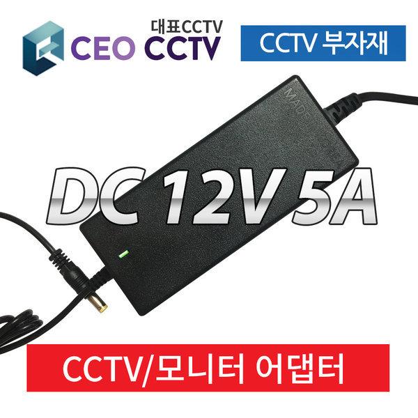 DC 12V 5A CCTV 아답터 14~27인치 국산 모니터 어댑터