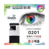 신도리코 D201 칼라복합기 6-7개월사용//신품대비95%
