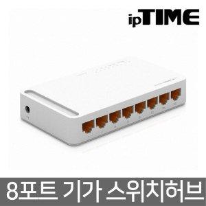 EFM ipTIME H6008 기가 스위치허브 8포트 GIGA 스위칭