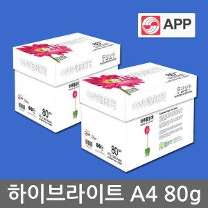 하이브라이트 A4용지 80g 2박스(5000매) A4 복사용지