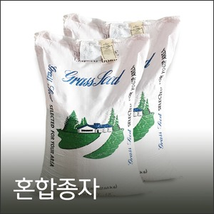 혼합종자10kg 양잔디 풀씨 법면보호용 산림훼손복구용