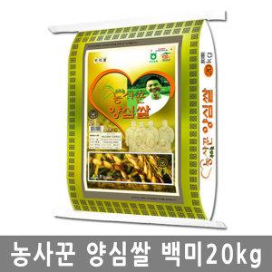 농사꾼 양심쌀 백미 20kg 2017년 햅쌀