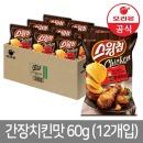 스윙칩 간장치킨맛 60g 12봉