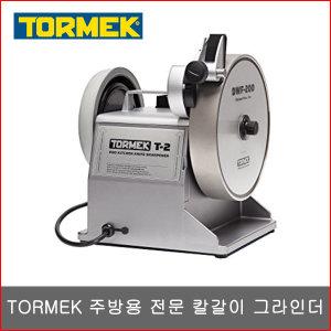 TORMEK/토맥/주방용 전문 칼갈이 그라인더/T-2/연마기