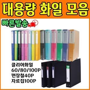 클리어화일 60p/80p/100p/면장철/자료집 대용량화일