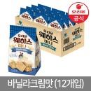 웨하스 미니 바닐라크림맛 80g x 12개