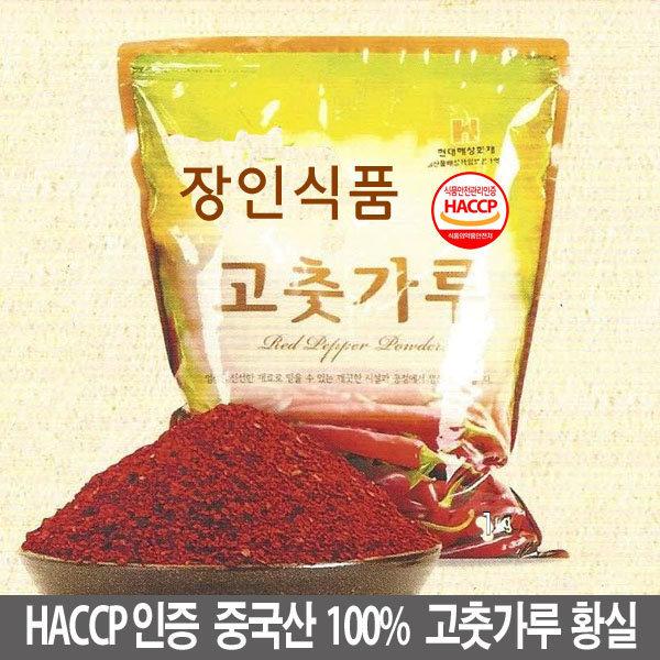 해썹2018 중국산 100% 황실 햇고추가루/고춧가루1kg