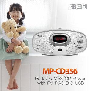 무료배송포터블 MP3 CD플레이어 MPCD356 USB 타입 영어동요CD증정