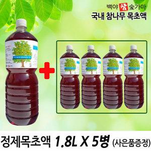 2년숙성 정제(증류)목초액1.8L/농업용목초액20L