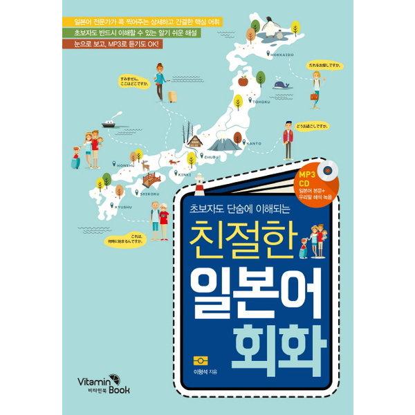 초보자도 단숨에 이해되는 친절한 일본어회화 CD1장
