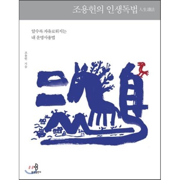 조용헌의 인생독법  조용헌