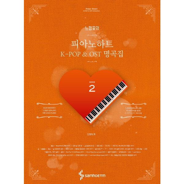 느낌표의 피아노하트. 2: K-POP  OST 명곡집 스프링