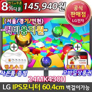(14만원대+상품권행사)LG 24MK430H 60cm 컴퓨터모니터
