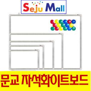 문교 자석 화이트보드 60cm X 90cm