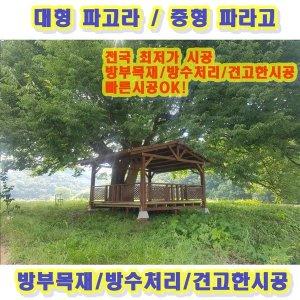 대형원두막 쉼터 파고라 정자 오두막 캠핑용 전국시공