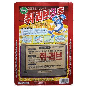 쥐러브 3호 2p  쥐덫 쥐끈끈이 쥐잡기 쥐본드쥐덧