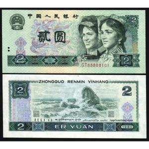 중국  2 위안 (Yuan) 1980년 제 4차 P885a (UNC)