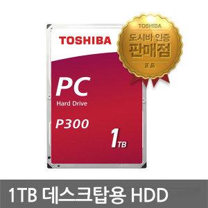 Toshiba 1TB P300 HDWD110 데스크탑용 {인증판매점}