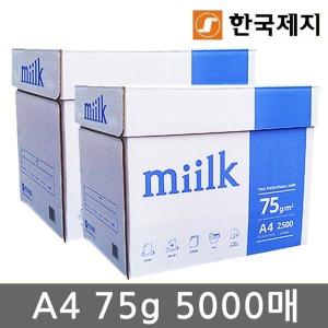 밀크 A4 복사용지(A4용지) 복사지 75g 2박스