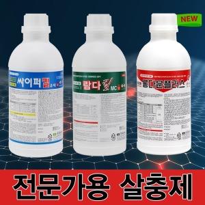 싸이퍼킬 (살충제/소독약/방역)