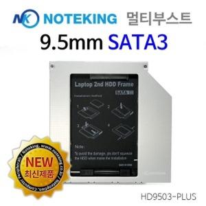 9.5mm SATA3 TO 2nd SATA HDD 멀티부스터 HD9503-Plus