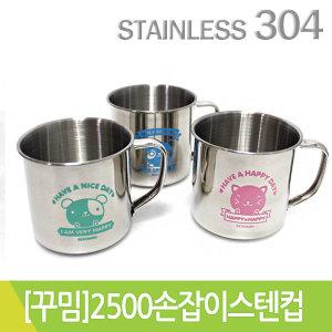 꾸밈/ 손잡이스텐컵/스테인레스컵/양치컵/낱개