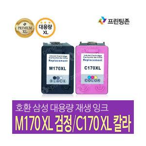 호환 삼성 재생잉크 M170 XL 검정(대용량) C170 XL 칼